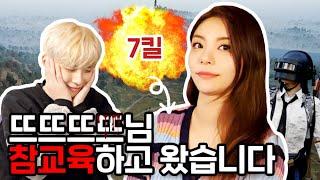 Download 뜨뜨뜨뜨님 참교육하고 왔습니다♨ EP.01 (feat.충신인가 찐텐인가)