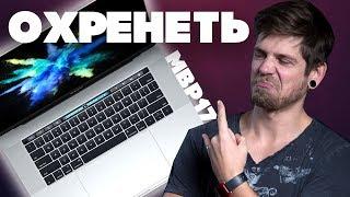 Мой новый ноутбук! Первые впечатления от MacBook Pro 15 (2017)