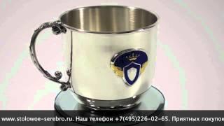 видео Детская серебряная посуда |Дети
