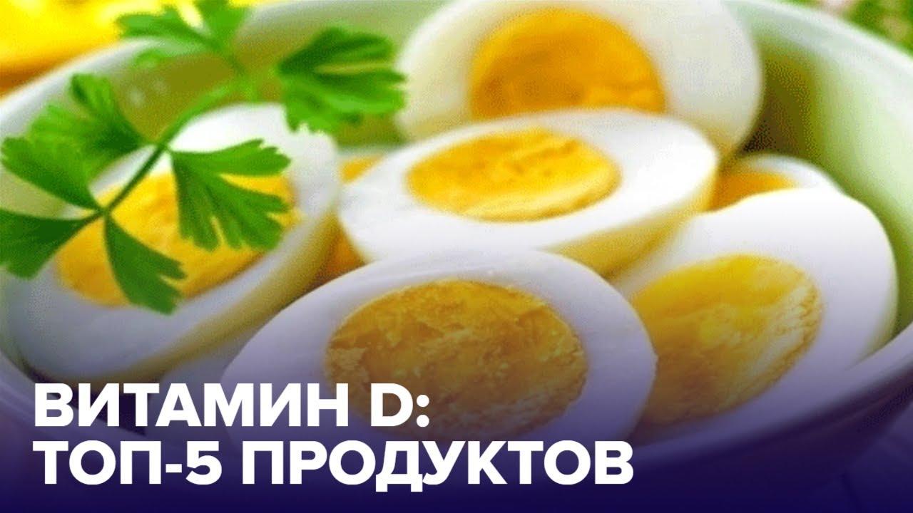 В каких продуктах больше всего витамина D?