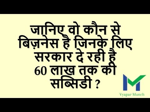 How to get loan and Subsidy for business | सरकार दे रही है इ