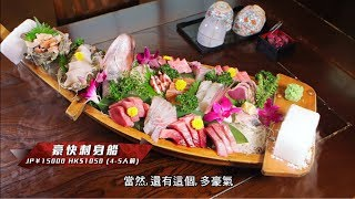 森美教你去東京入谷食平價刺生 1000yen 超巨型魚生碟頭飯套餐 2500yen 一板海膽飯套餐 15000yen 豪快刺身船@美食頻道