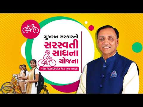 Gujarat Govt's Saraswati Sadhna Yojana: Providing cycles to poor girl students