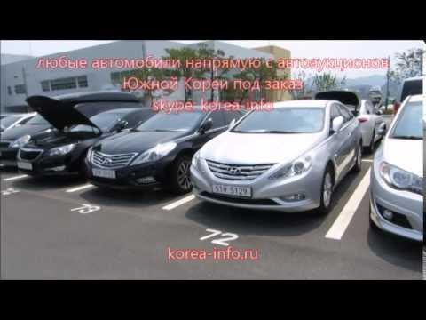 Корейские автомобили с автоаукциона напрямую