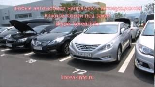 видео Корейские автомобили