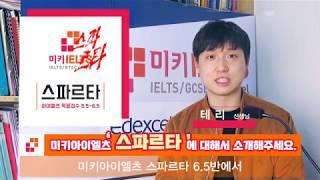 [아이엘츠]미키IELTS 스파르타반 '테리'선생님 소개