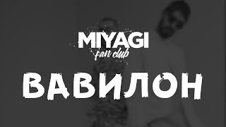 Miyagi Эндшпиль Вавилон Audio