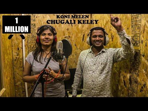 Koni Melen Chugali Keley || Amit Gawad || Shubhangi Gaikwad