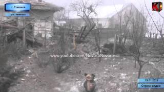ПРЕДЕЛ ЖЕСТОКОСТИ !!! 18+ Последствия обстрела г Стаханов 21 01 15