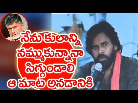 Janasena Pawan Kalyan Sensational Comments On Chandrababu  | Porata Yatra | Mahaa News