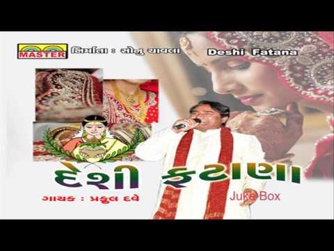 Hits of Praful Dave Lagna Geet New 2016 || Deshi Fatana || Gujarati New Songs || Juke Box
