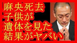 【小林麻央さん死去】市川海老蔵のブログに2ch衝撃・・・【だみんちゃん...