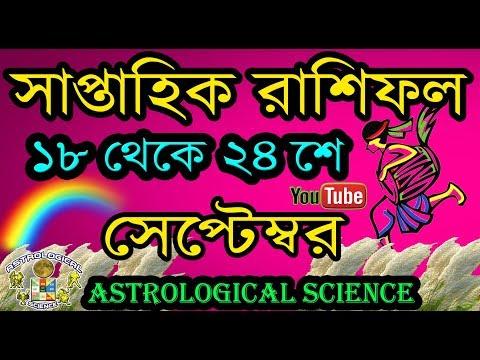 Saptahik Rashifal September 2017|18th to 24th September Weekly Horoscope|Bengali Rashifal Sep 2017
