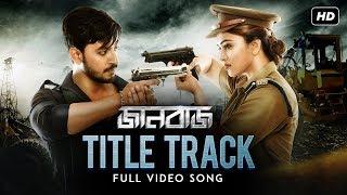 Jaanbaaz Title Track Dev Negi Mp3 Song Download