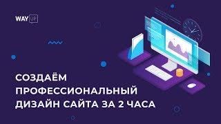 Профессиональный дизайн сайта за 2 часа
