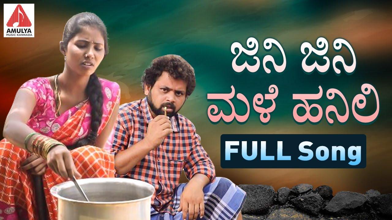 Download Telangana Folk Songs | ಜಿನಿ ಜಿನಿ ಮಳೆ ಹನಿಲಿ FULL Video Song | Kannada Songs | Amulya Music Kannada