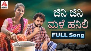 Telangana Folk Songs | ಜಿನಿ ಜಿನಿ ಮಳೆ ಹನಿಲಿ FULL Video Song | Kannada Songs | Amulya Music Kannada
