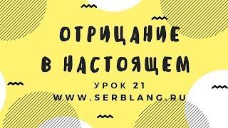 Сербский язык. Урок 21. Отрицательные предложения