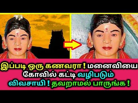 இப்படி ஒரு கணவரா ! மனைவியை கோவில் கட்டி வழிபடும் கணவர் ! Temple for wife, Karnataka | Tamil news