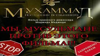 "Про фильм ""Мухаммад Посланник Аллаха"" | Абу Муса"