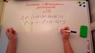 Сложение и вычитание многочленов. Алгебра 7кл. Мерзляк 312
