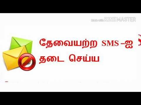 SMS Block App