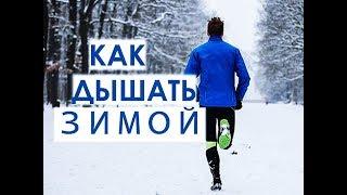 Как дышать зимой во время бега