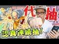 【怪物彈珠Monster strike】一拳超人限定轉蛋|認真連續抽!!