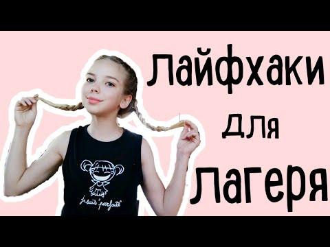 ЛАЙФХАКИ ДЛЯ ЛАГЕРЯ • КАК ВЫЖИТЬ В ЛАГЕРЕ• Lina Sova 🦉