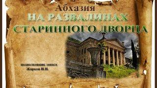 Абхазия, на развалинах замка