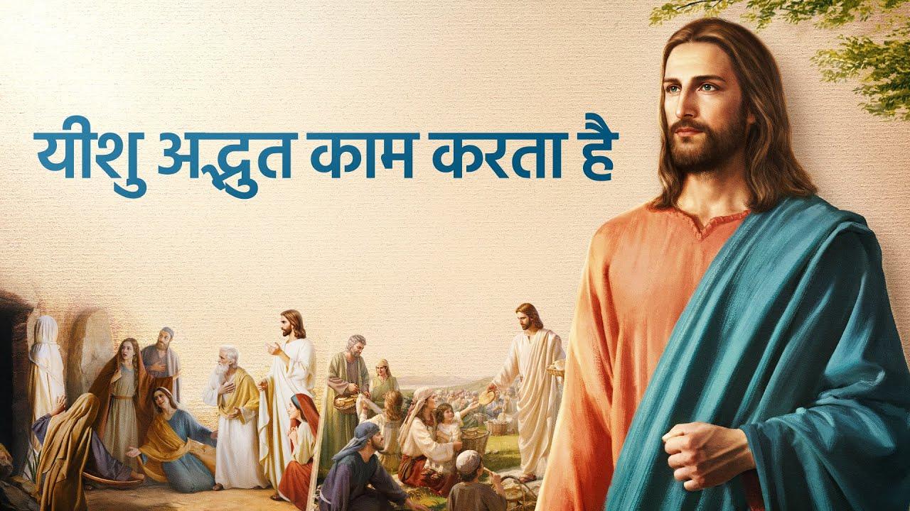 अंतिम दिनों के मसीह के कथन