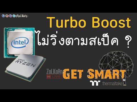 ทำไม เพราะอะไร Turbo Boost ไม่วิ่งตามสเป็ค ? ผู้ผลิตโกหก ? : Get Smart by  TT EP#47