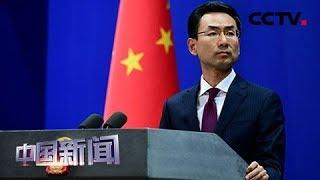 [中国新闻] 中国驻美外交人员在美开展正常公务活动受限 | CCTV中文国际