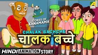 Chalak Bachche - चालक बच्चे | Kanamama Ki Kahaniya | Hindi Cartoon Story