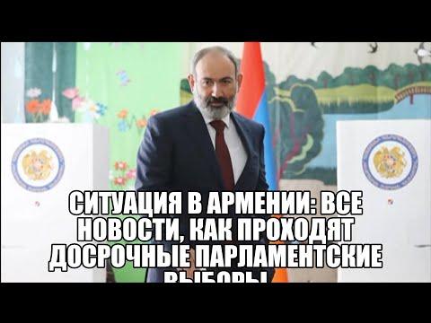 Ситуация в Армении: все новости, как проходят досрочные парламентские выборы .