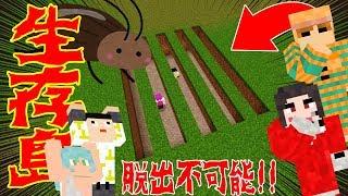 【生存島】史上最強ゴキブリホイホイ大作戦!wwwwww【マイクラ】 thumbnail