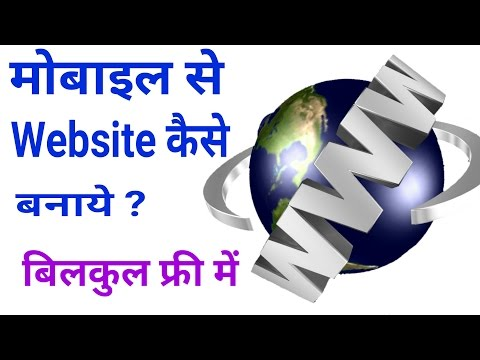 How to make website by using Android mobile