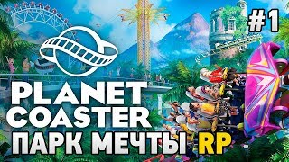 Planet Coaster #1 Парк мечты (RP)