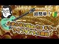 超簡単!止まらないHa~haギター ライブイントロ解説