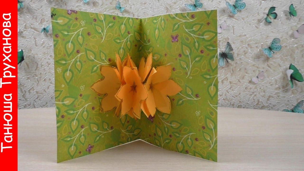 Объемные открытки ко дню матери своими руками фото 509