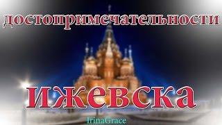 видео Достопримечательности Ижевска. 10 лучших мест в Ижевске