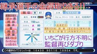 パワプロ2018 五竜郭で投手作成(☆658金得9個)