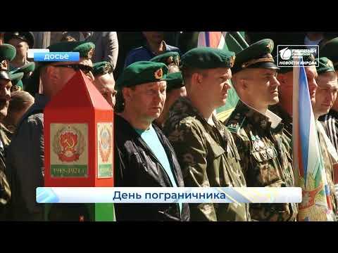 День пограничника  Новости Кирова  28 05 2020