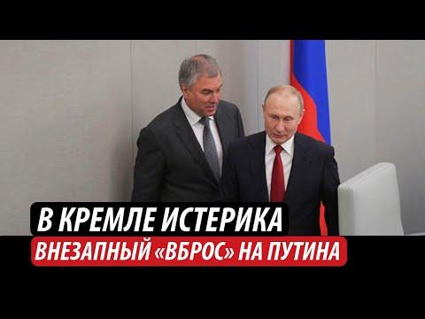 В Кремле истерика. Внезапный «вброс» на Путина
