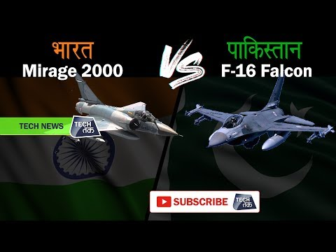 भारत का Mirage 2000 Vs पाकिस्तान का F16 Falcon: सबसे दमदार कौन ?