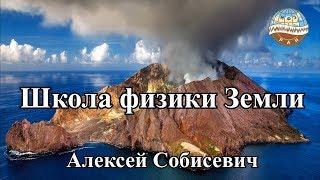 Анонс открытой лекции А.Л. Собисевича 15 мая 2019г. в 15:00