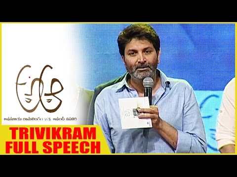 Trivikram Full Speech at  A Aa Audio Launch || Movie Time