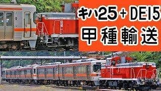 西日本豪雨で高山本線坂上ー猪谷間で土砂流入が発生し、今現在も不通と...
