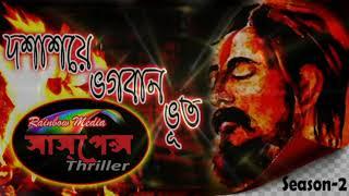 VOGOBAN VUT (ভগবান ভুত)   Bangla Thriller Golpo [Sunday Suspense] Rainbow Media Suspense Thriller