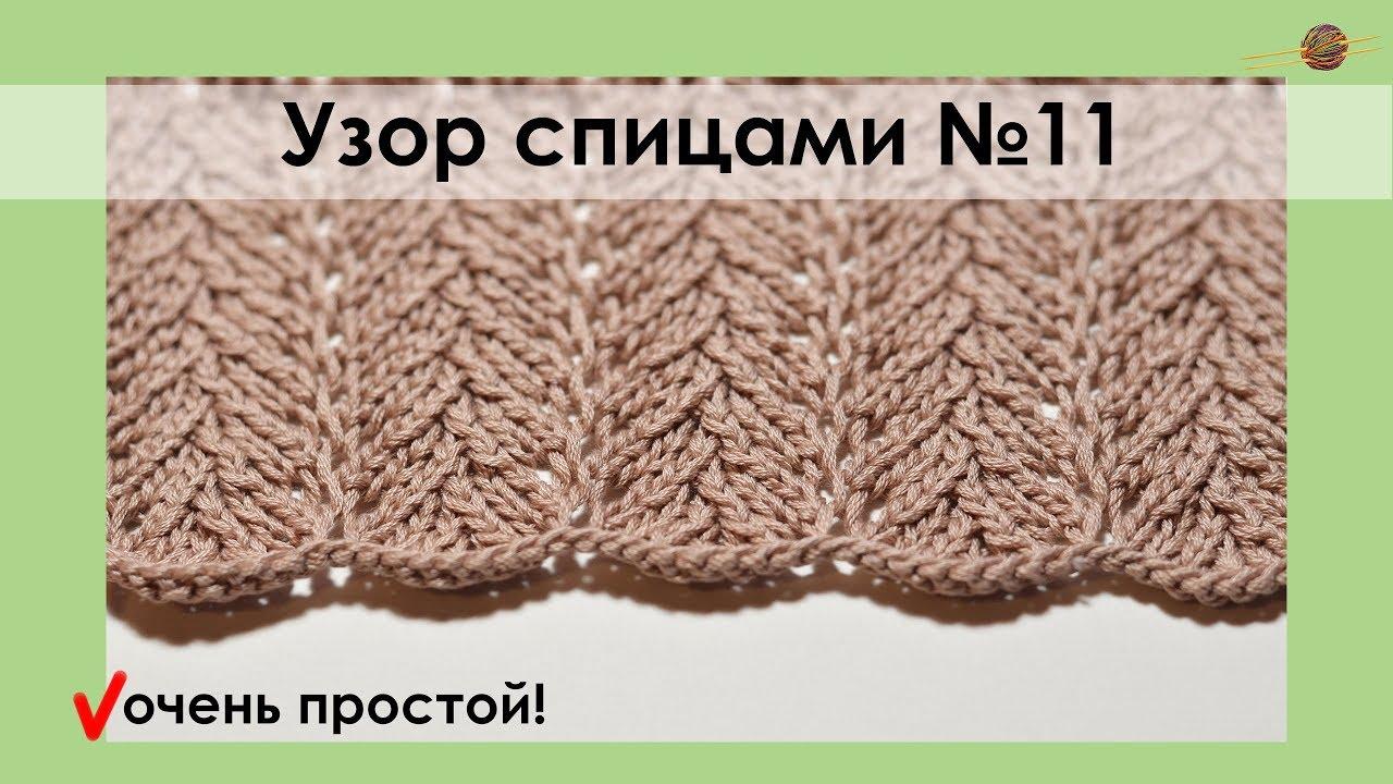 узор спицами 11 очень простой ажурный узор спицами уроки вязания